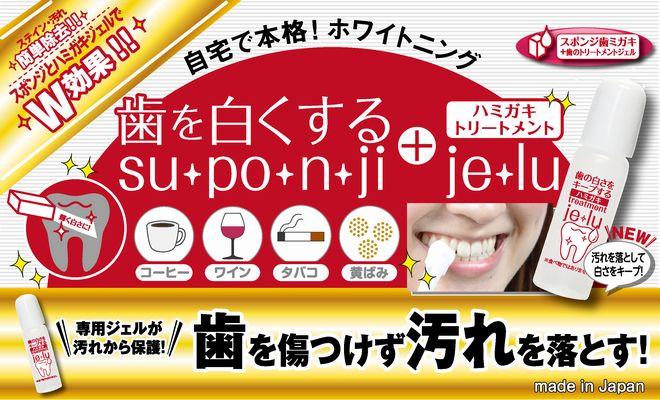 歯を白くするsuponji+ハミガキトリートメントjelu