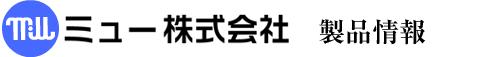 ミュー株式会社の製品情報サイト