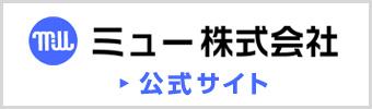 ミュー株式会社公式サイト