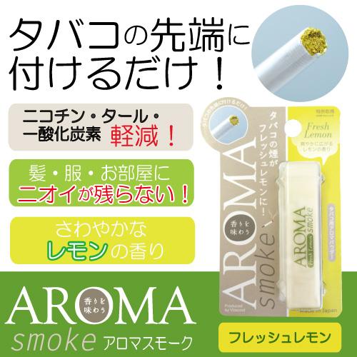 アロマスモーク(AROMA smoke)