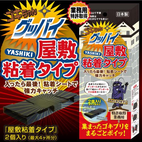 ゴキちゃんグッバイ 屋敷(YASHIKI)粘着タイプの仕入れ、卸し問屋ならミュー株式会社
