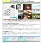 Tunebug_Vibe[1]のサムネイル