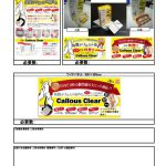 callous_clear_promotion_materials01[1]のサムネイル
