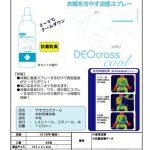 deocrosscool[1]のサムネイル