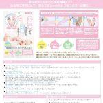 miseashi_proposal[1]のサムネイル