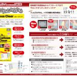 proposal_callous_clear_ec01[1]のサムネイル