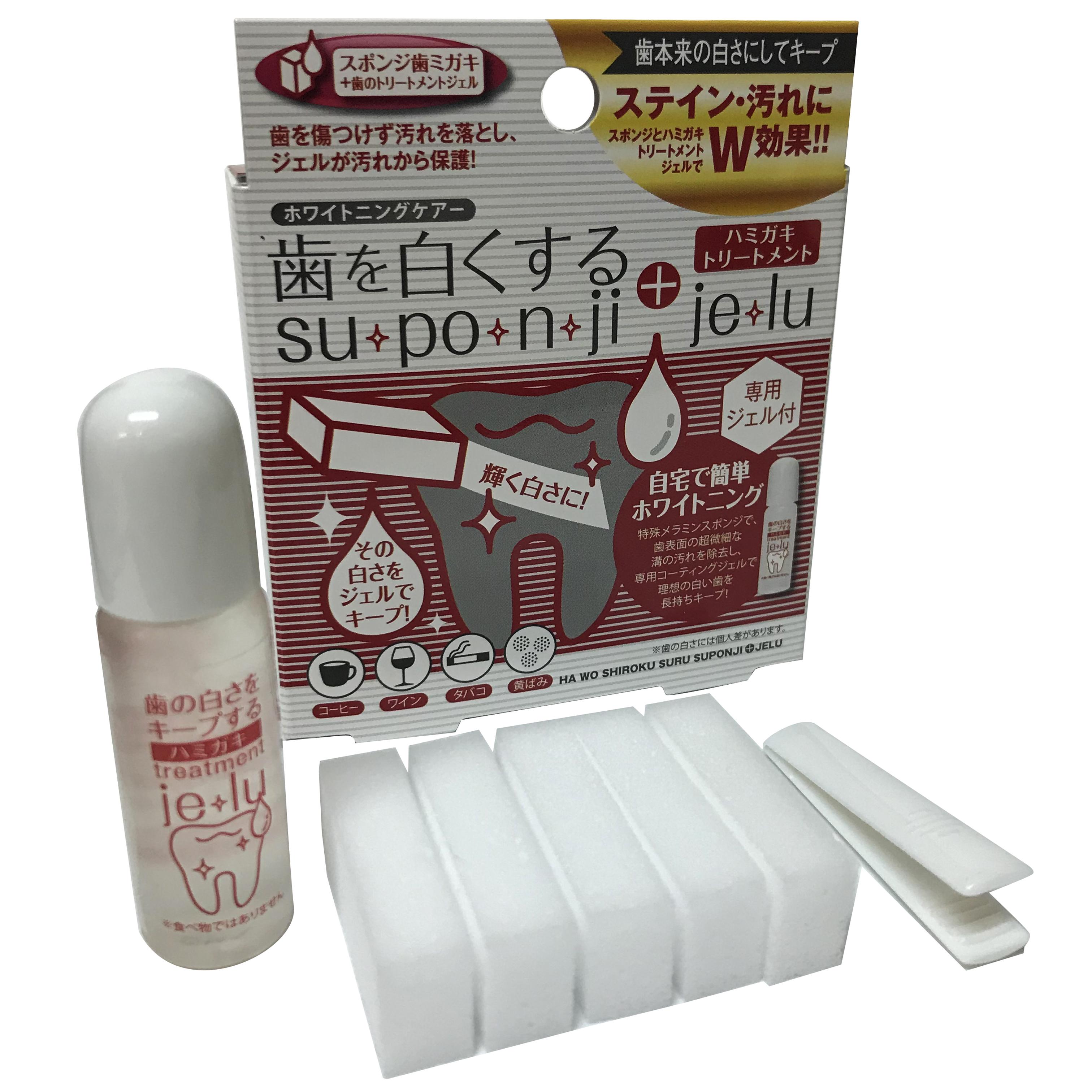 歯を白くするsu・po・n・ji+ハミガキトリートメントje・luの仕入れ、卸し問屋ならミュー株式会社