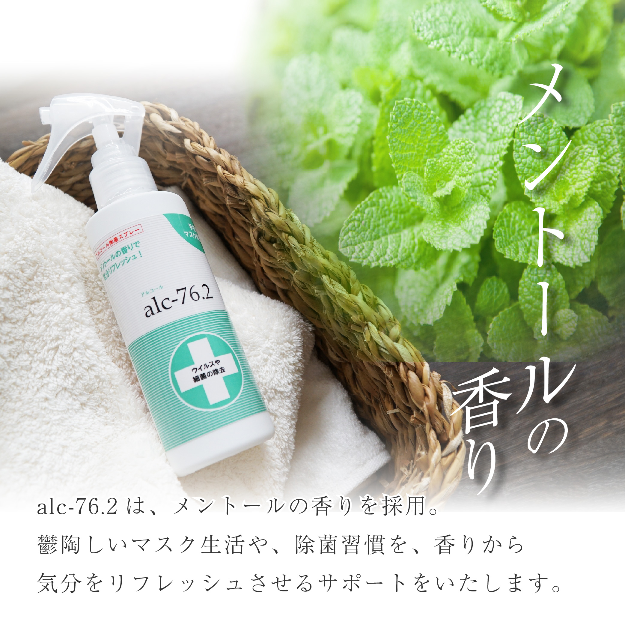 アルコール除菌スプレーalc76.2(150ml)