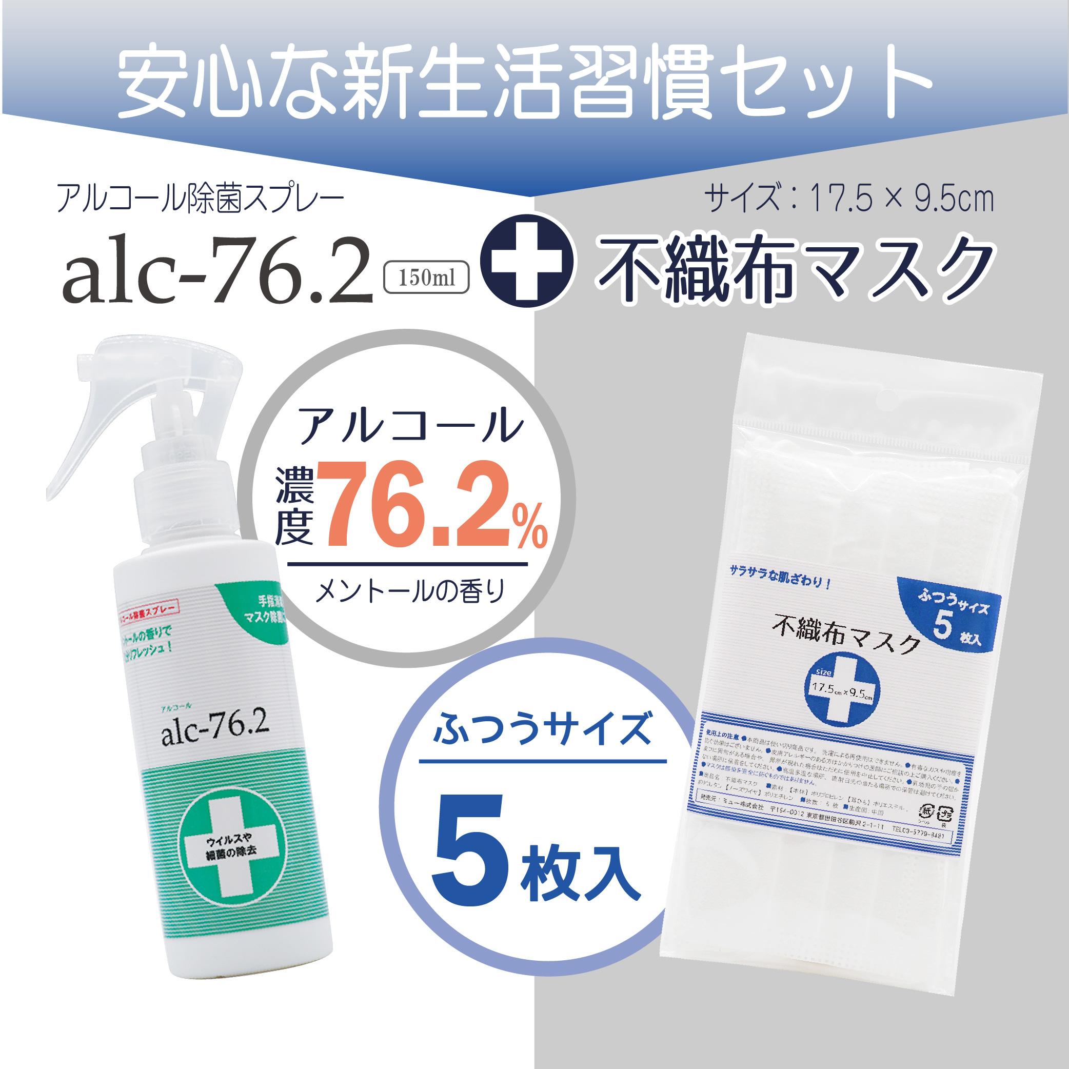 アルコール除菌スプレーalc76.2(150ml)+不織布マスク5枚入 セット