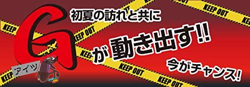 元祖ゴキちゃんグッバイプラス (業務用 プロ仕様 6個入 駆除率94.7%)