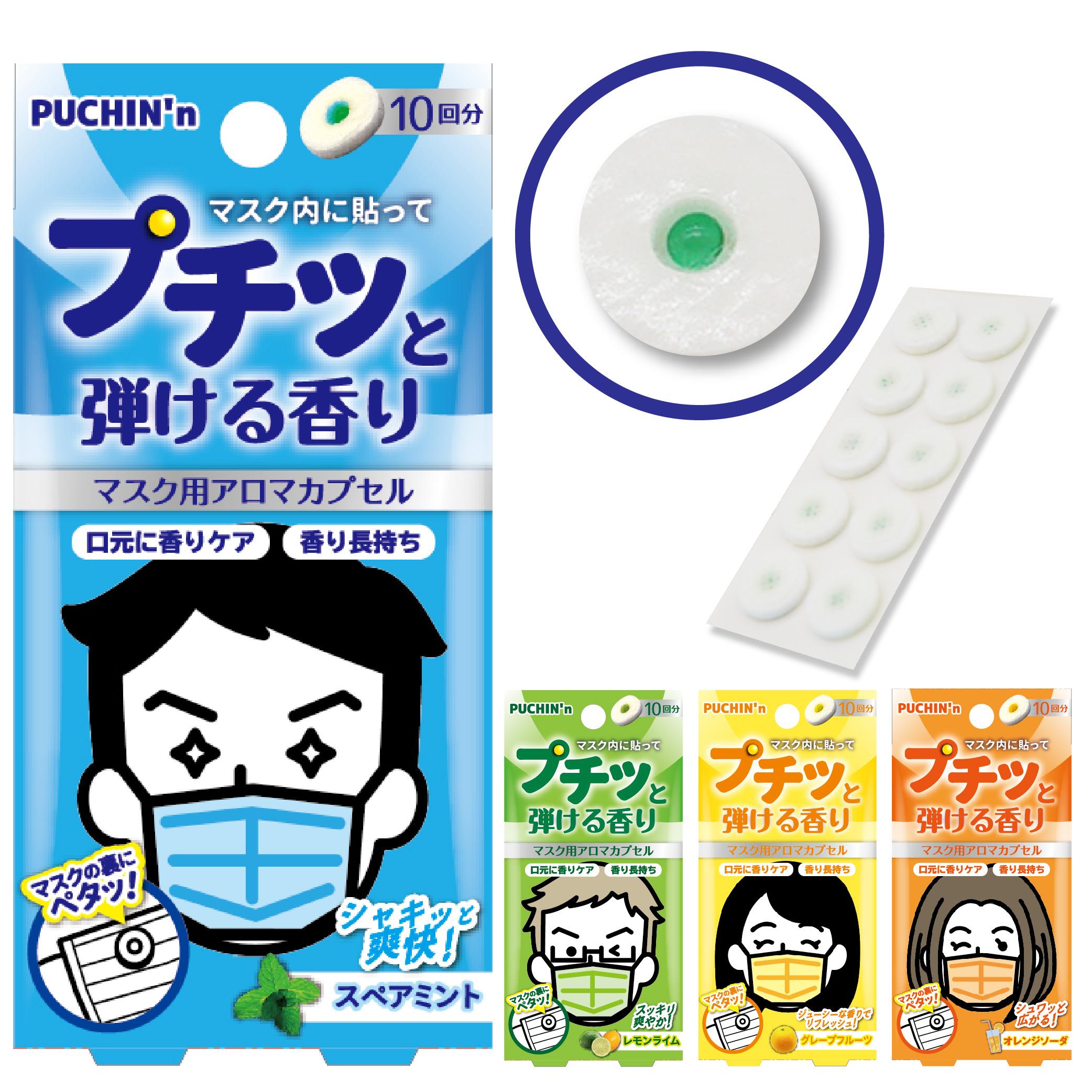 PUCHIN'nプチっと弾ける香り(マスク用アロマカプセル)の仕入れ、卸し問屋ならミュー株式会社
