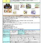 ゴキちゃんグッバイプラス_BOX_MIU提案書_のサムネイル