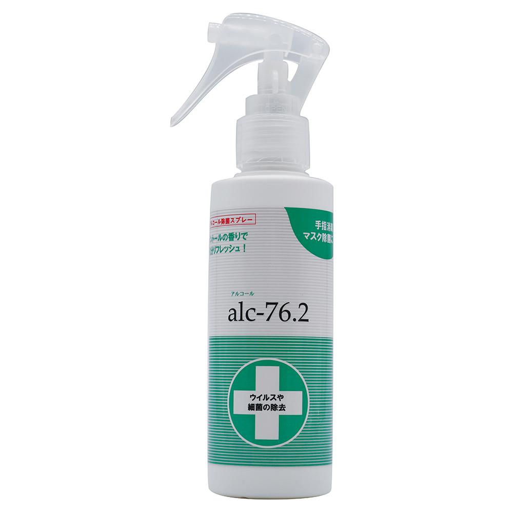 アルコール除菌スプレーalc76.2(150ml)の仕入れ、卸し問屋ならミュー株式会社
