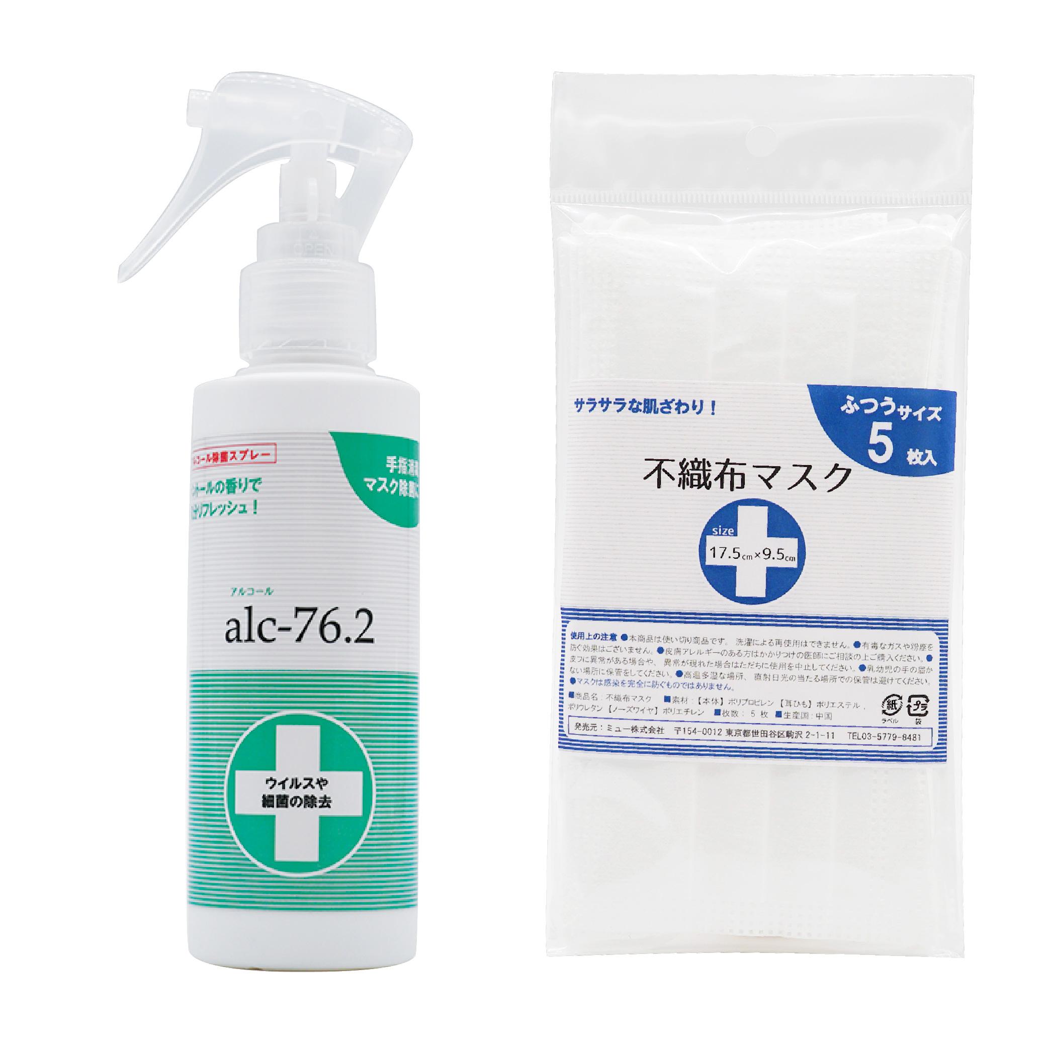 アルコール除菌スプレーalc76.2(150ml)+不織布マスク5枚入 セットの仕入れ、卸し問屋ならミュー株式会社