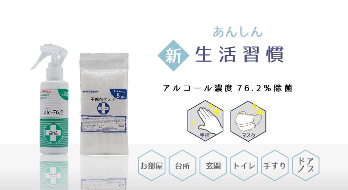 アルコール除菌スプレーalc76.2