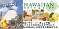 ハワイアンバス&ボディ公式サイト