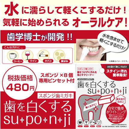 歯を白くするsu・po・n・ji(オリジナル)
