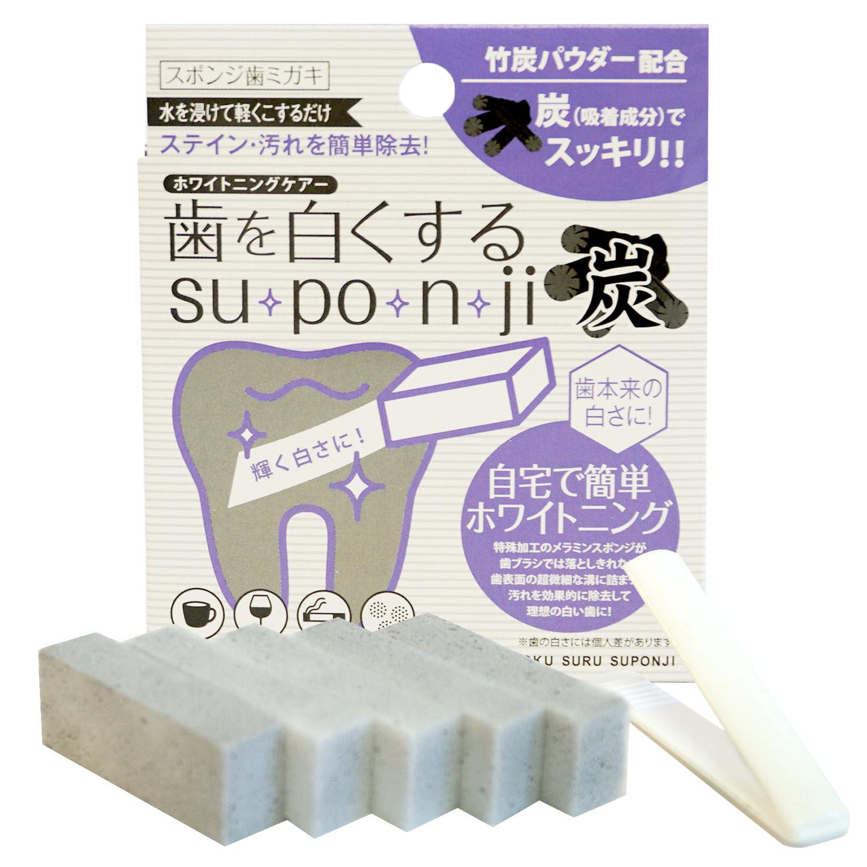 歯を白くするsu・po・n・ji 炭の仕入れ、卸し問屋ならミュー株式会社