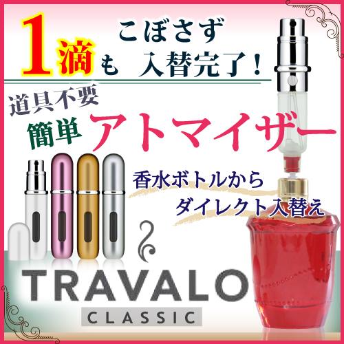 トラヴァーロ クラシック シルバー(TRAVALO CLASSIC SILVER)