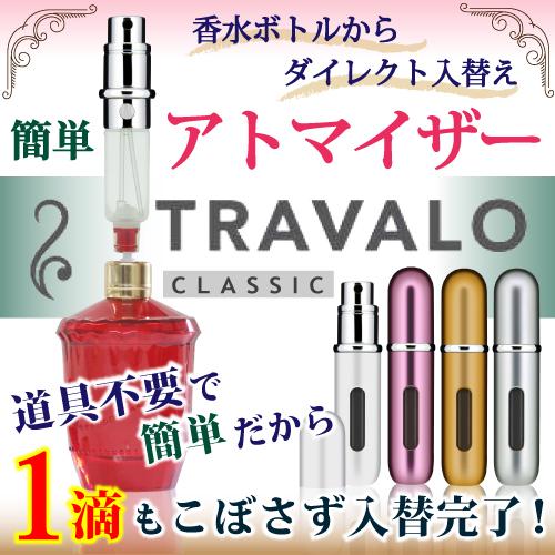 トラヴァーロ クラシック ゴールド(TRAVALO CLASSIC GOLD)