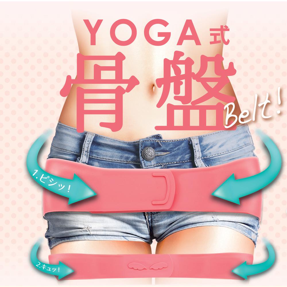 YOGA式骨盤ベルト