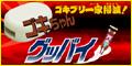 official_site_thombnail_goki